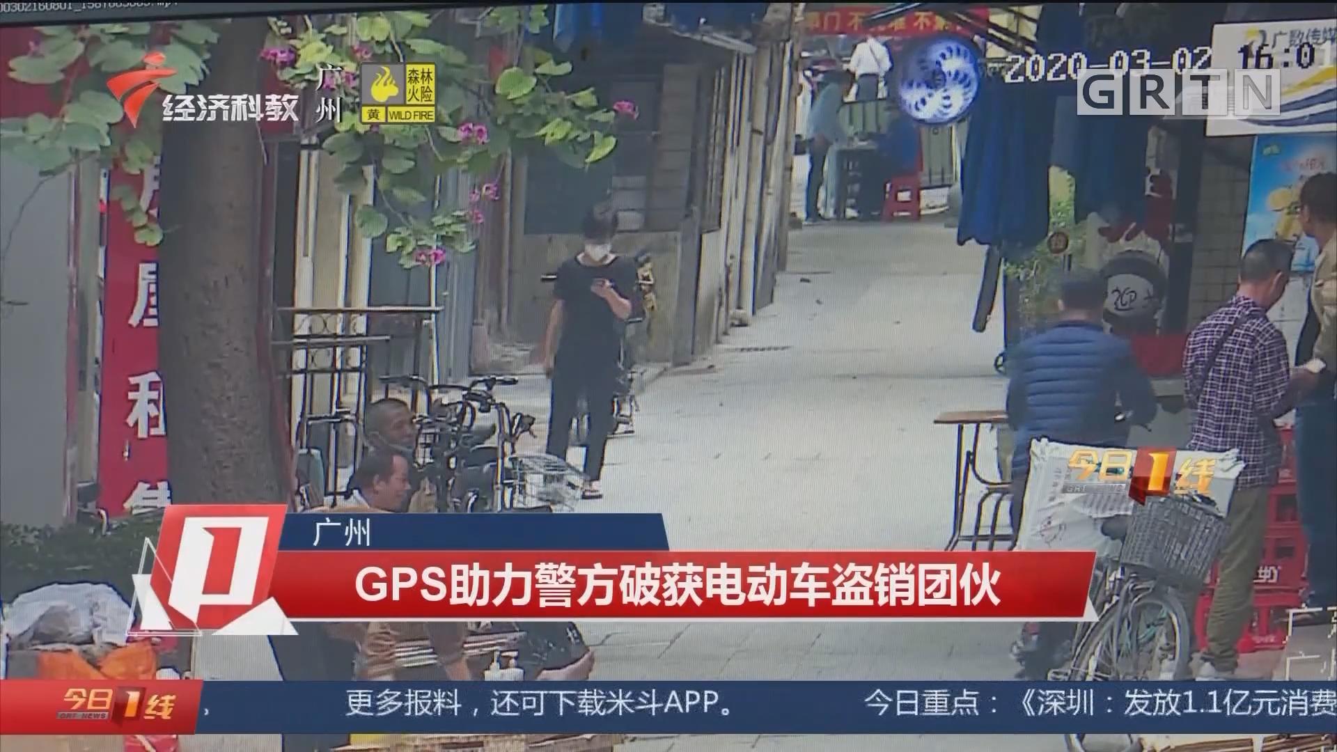 广州:GPS助力警方破获电动车盗销团伙