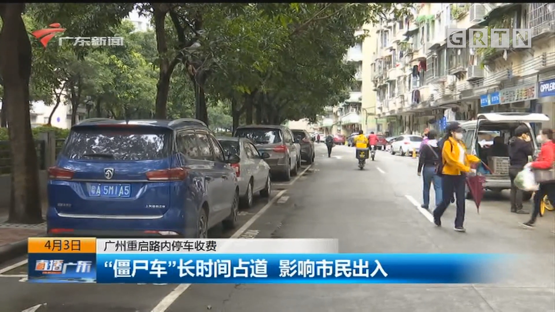 """广州重启路内停车收费 """"僵尸车""""长时间占道 影响市民出入"""