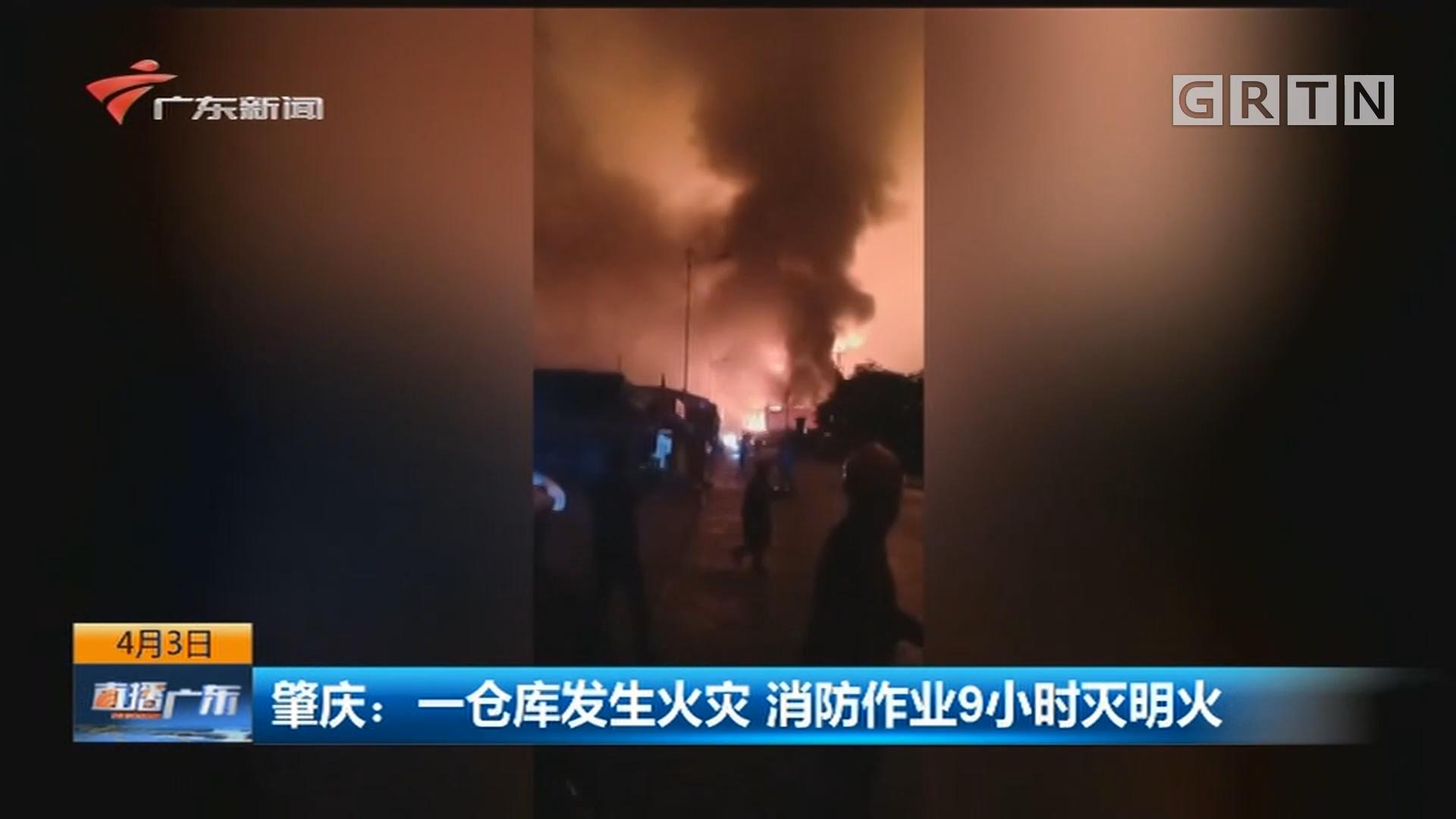 肇庆:一仓库发生火灾 消防作业9小时灭明火