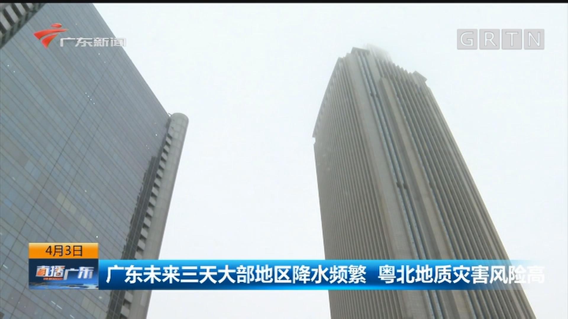 广东未来三天大部地区降水频繁 粤北地质灾害风险高