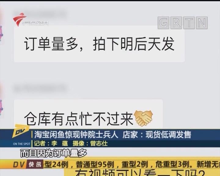 (DV现场)淘宝闲鱼惊现钟院士兵人 店家:现货低调发售