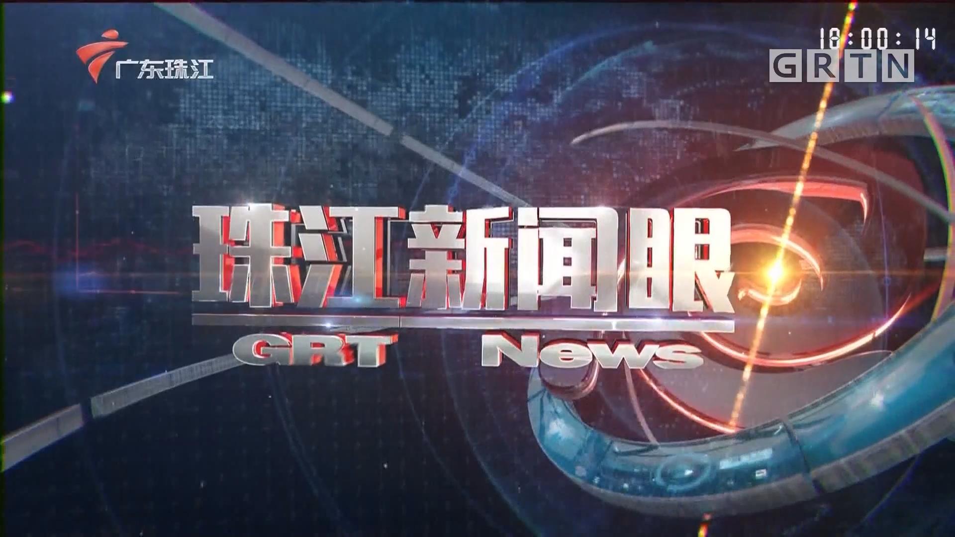 [HD][2020-04-06]珠江新闻眼:海关总署:入境隐瞒疫情将被列入失信黑名单