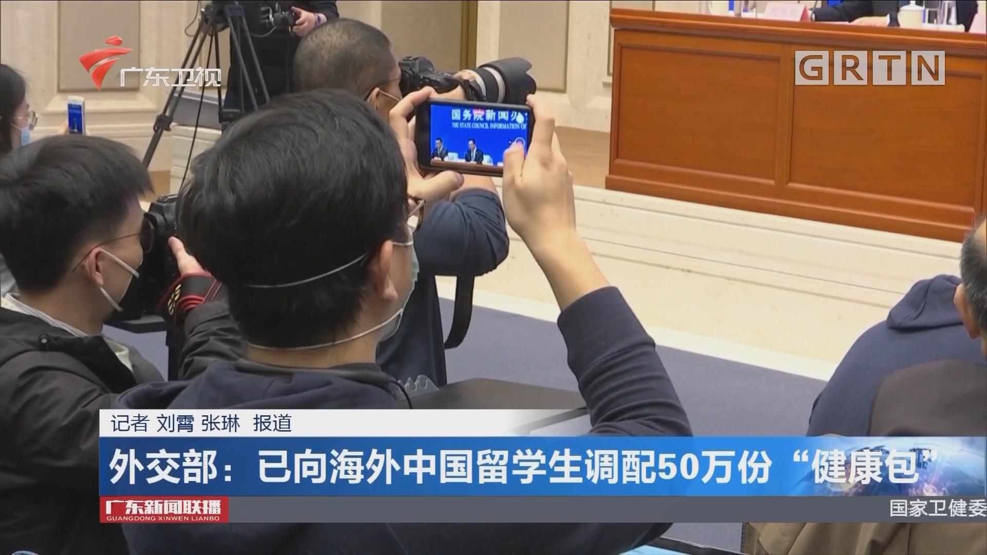 """外交部:已向海外中国留学生调配50万份""""健康包"""""""