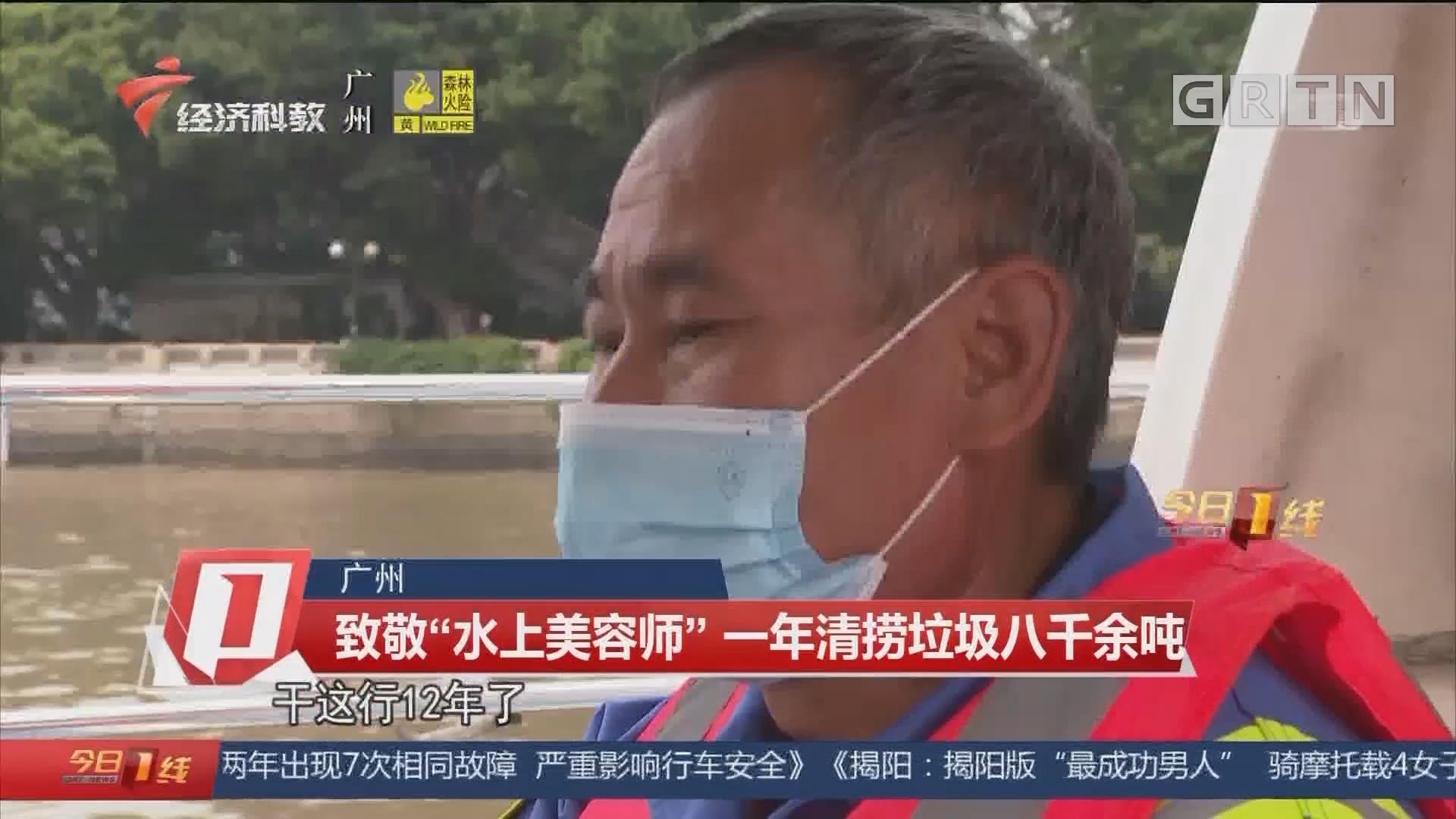 """广州:致敬""""水上美容师"""" 一年清捞垃圾八千余吨"""