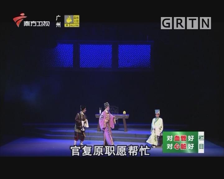 [2020-04-21]粤唱粤好戏:紫芸