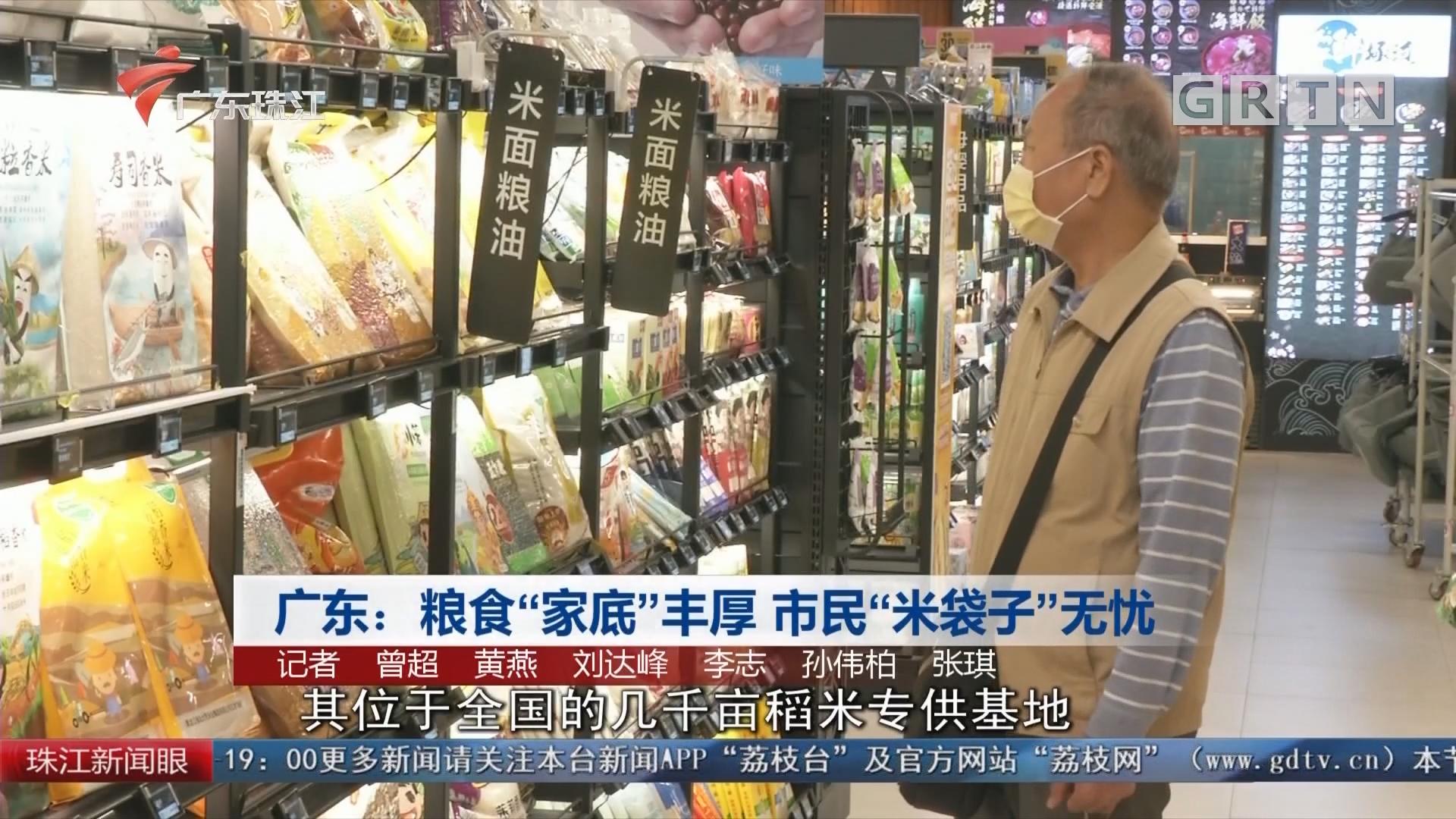 """广东:粮食""""家底""""丰厚 市民""""米袋子""""无忧"""