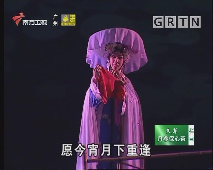 [2020-04-17]粤唱粤好戏:《花月影》选段