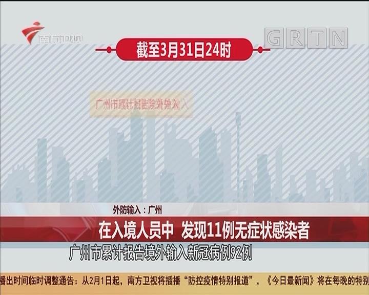 外防输入:广州 在入境人员中 发现11例无症状感染者