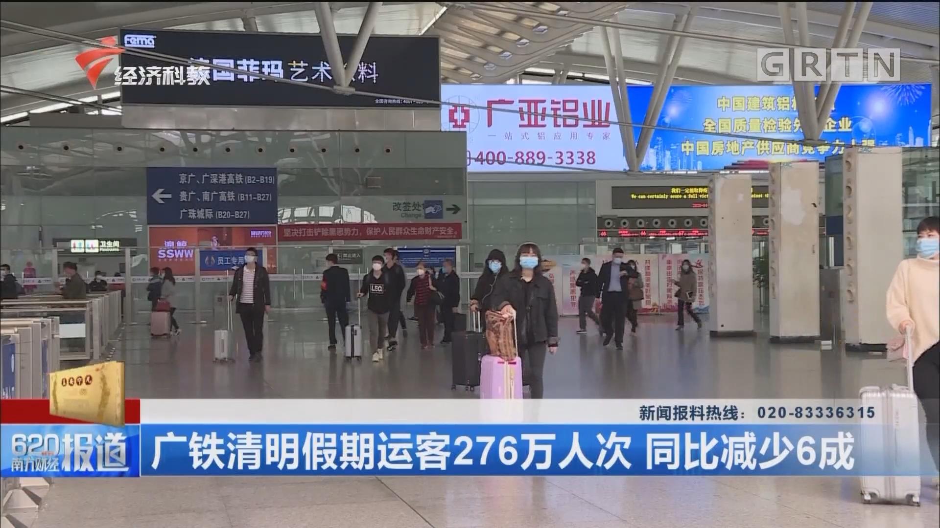 广铁清明假期运客276万人次 同比减少6成