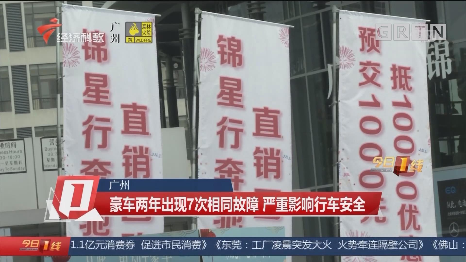 广州:豪车两年出现7次相同故障 严重影响行车安全