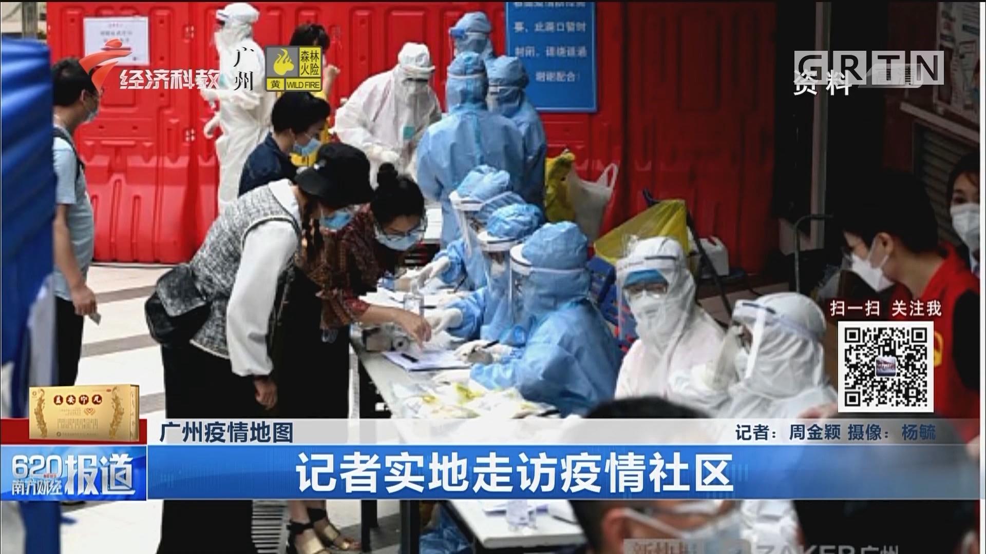广州疫情地图 记者实地走访疫情社区
