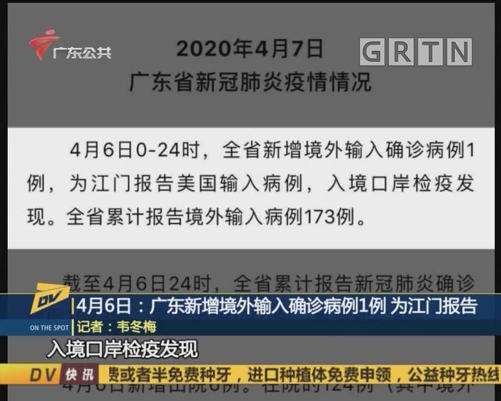 (DV现场)4月6日:广东新增境外输入确诊病例1例 为江门报告
