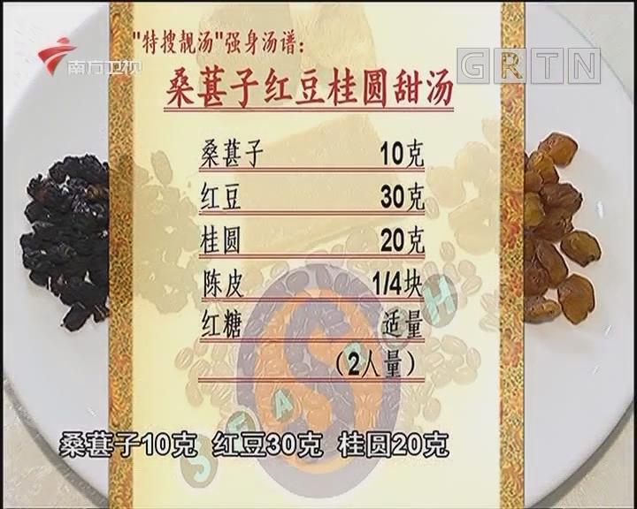 桑葚子紅豆桂圓甜湯