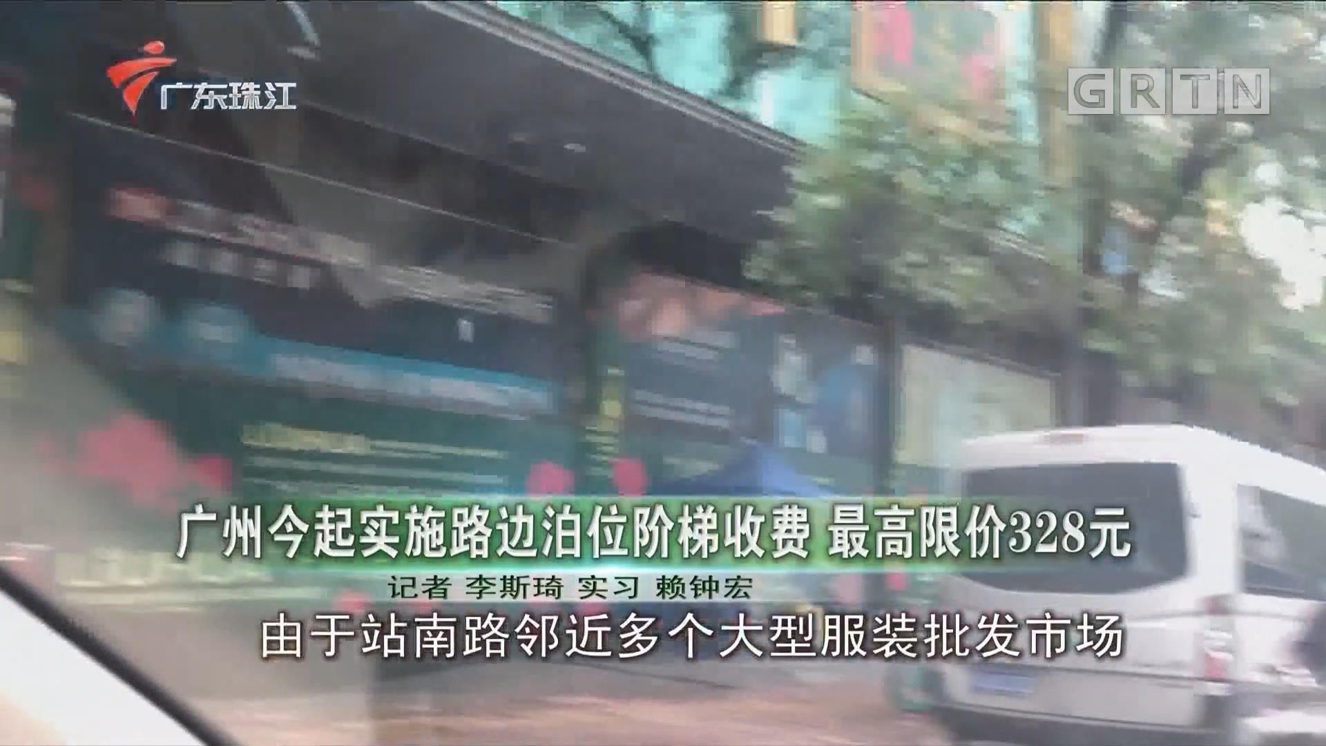 广州今起实施路边泊位阶梯收费 最高限价328元