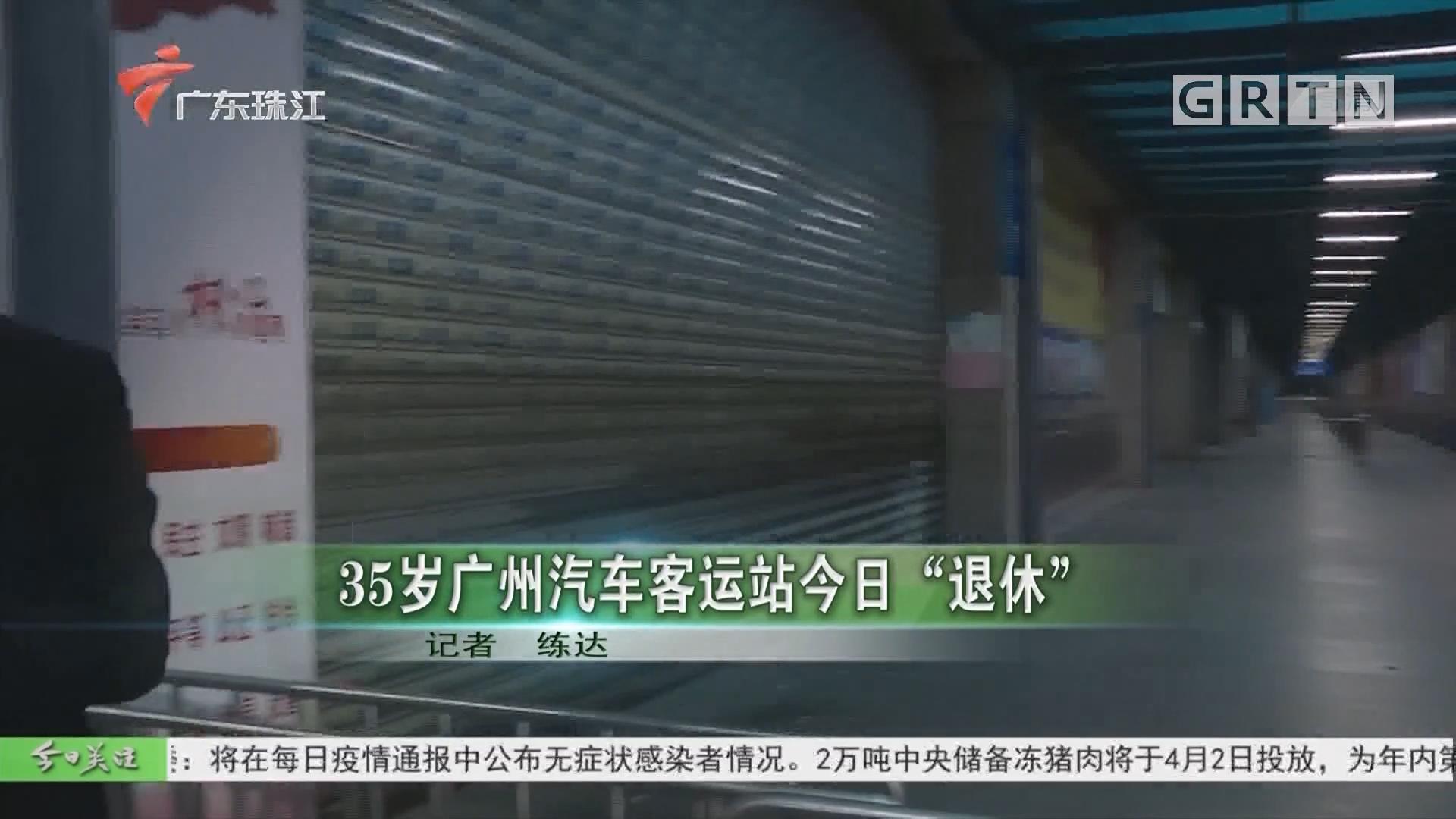 """35岁广州汽车客运站今日""""退休"""""""