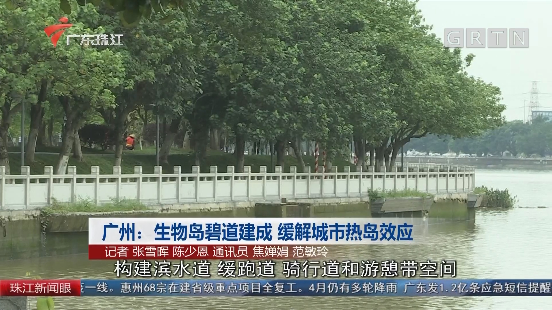 广州:生物岛碧道建成 缓解城市热岛效应
