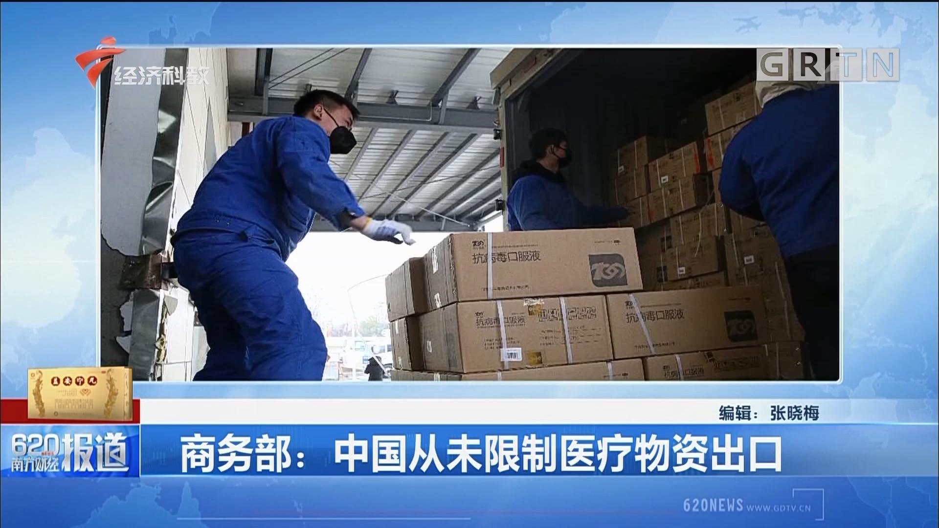 商务部:中国从未限制医疗物资出口