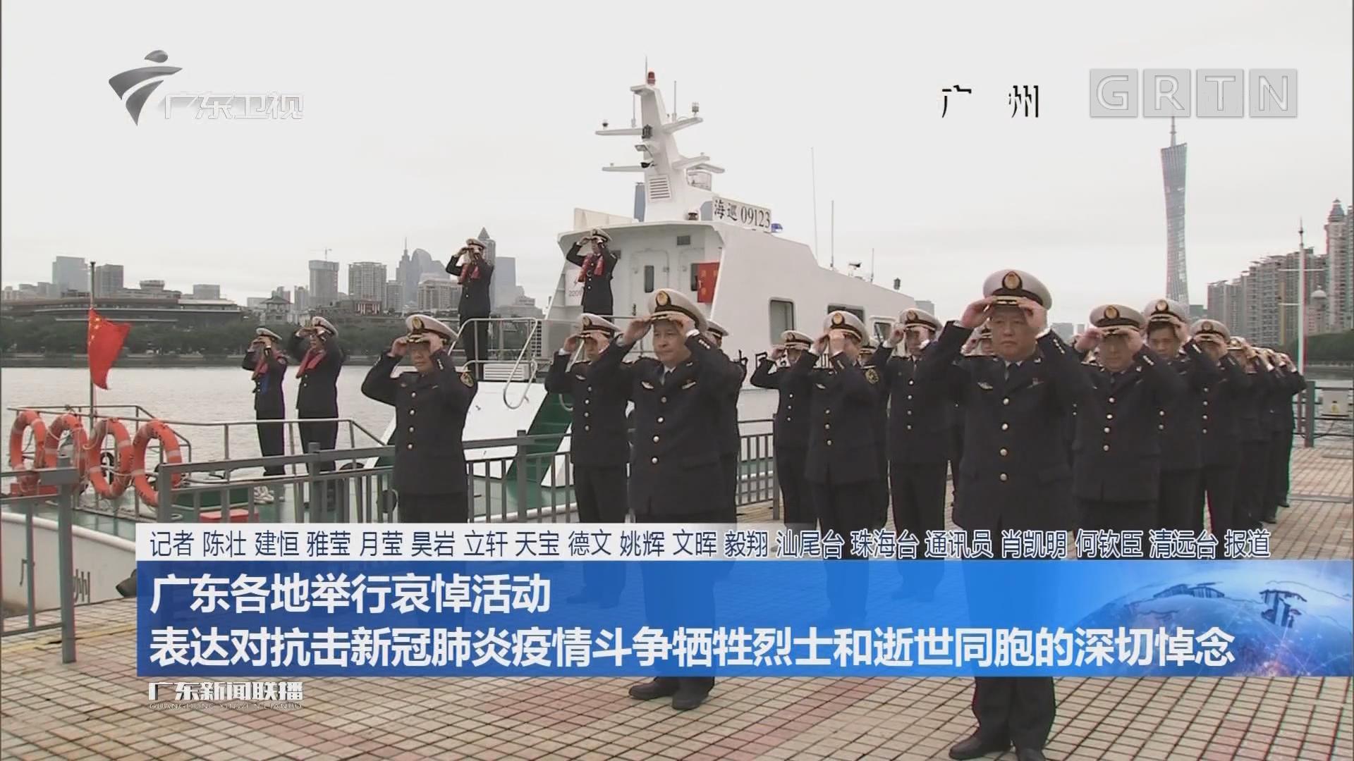广东各地举行哀悼活动 表达对抗击新冠肺炎疫情斗争牺牲烈士和逝世同胞的深切悼念