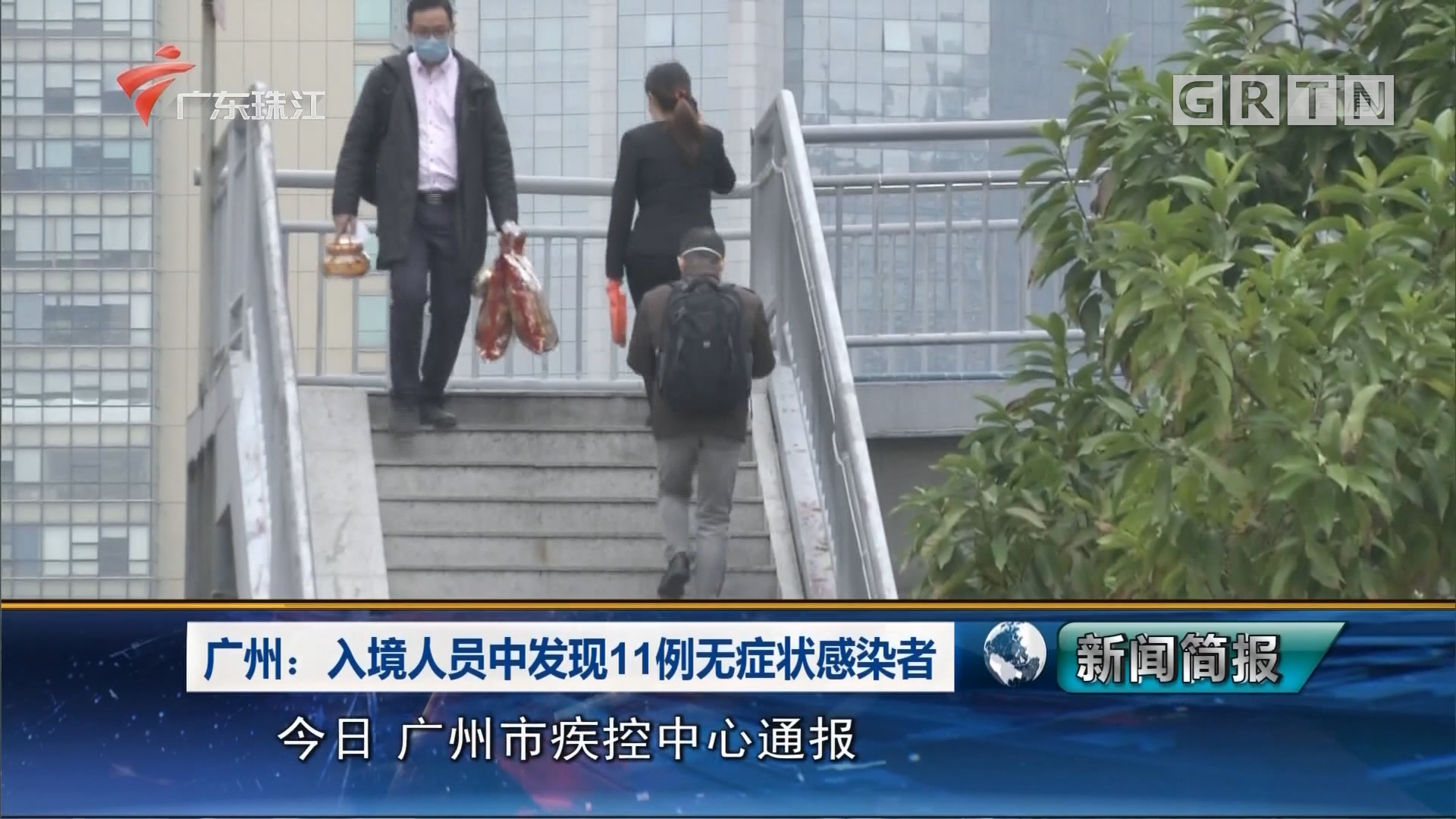 广州:入境人员中发现11例无症状感染者
