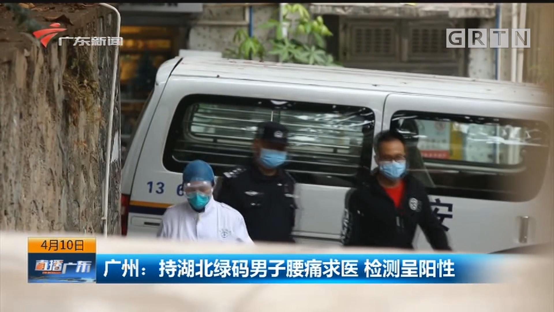 广州:持湖北绿码男子腰痛求医 检测呈阳性