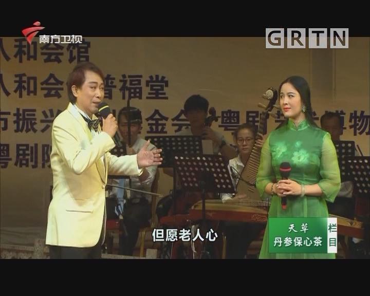 [2020-04-09]粤唱粤好戏:鸾凤纷飞