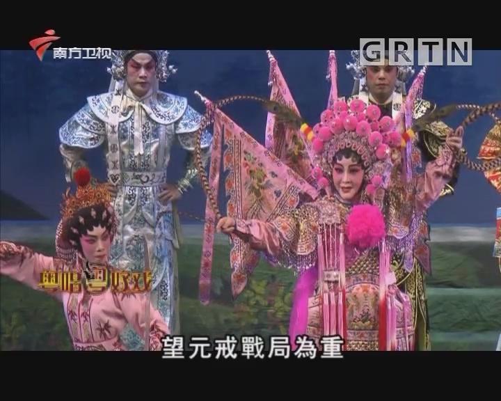 [2020-04-23]粤唱粤好戏:争新娘