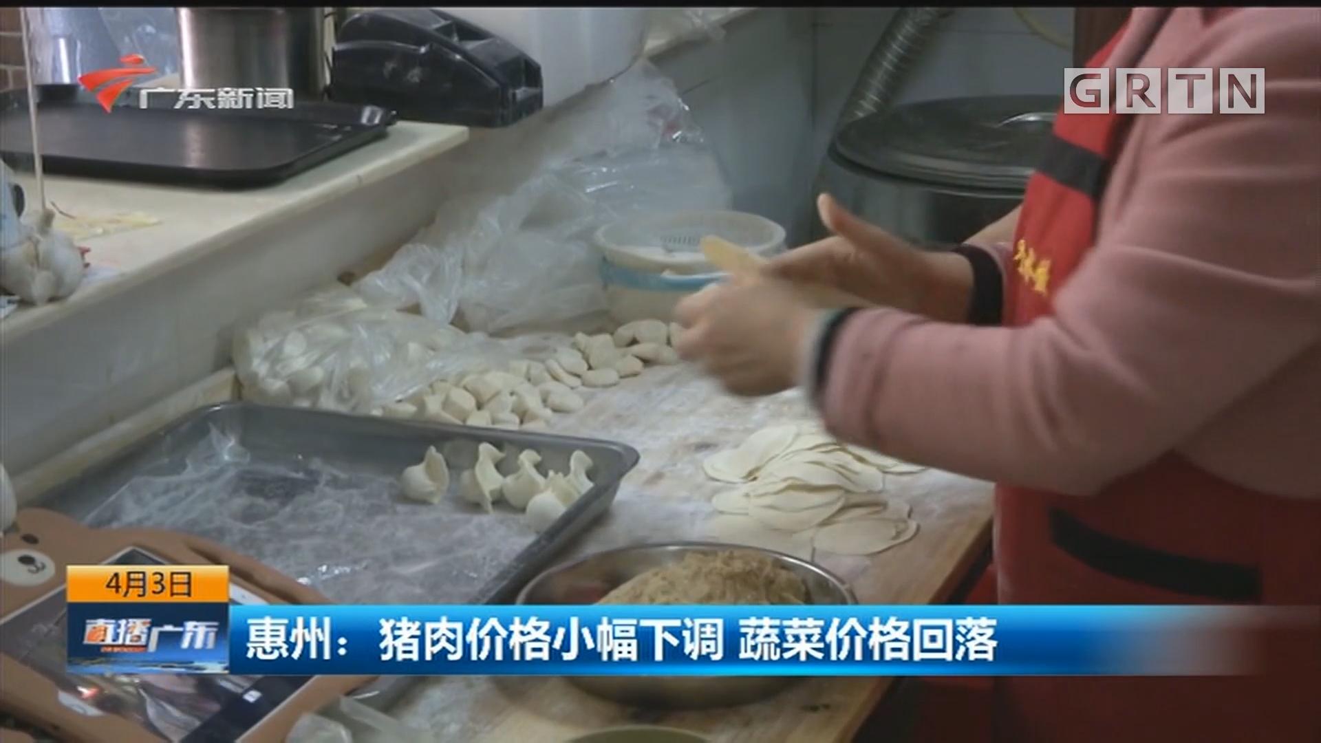 惠州:猪肉价格小幅下调 蔬菜价格回落
