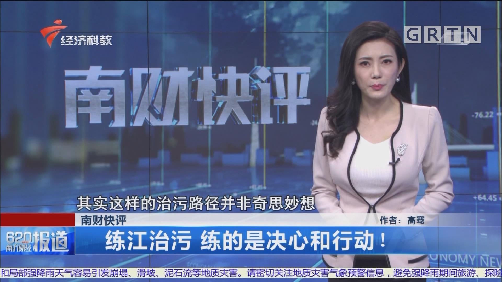 南财快评 练江治污 练的是决心和行动!