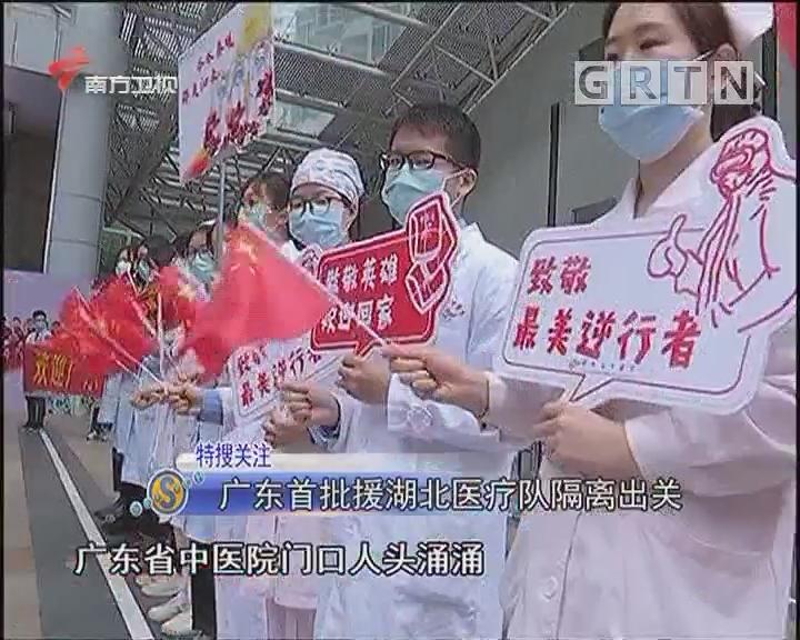 廣東首批援湖北醫療隊隔離出關