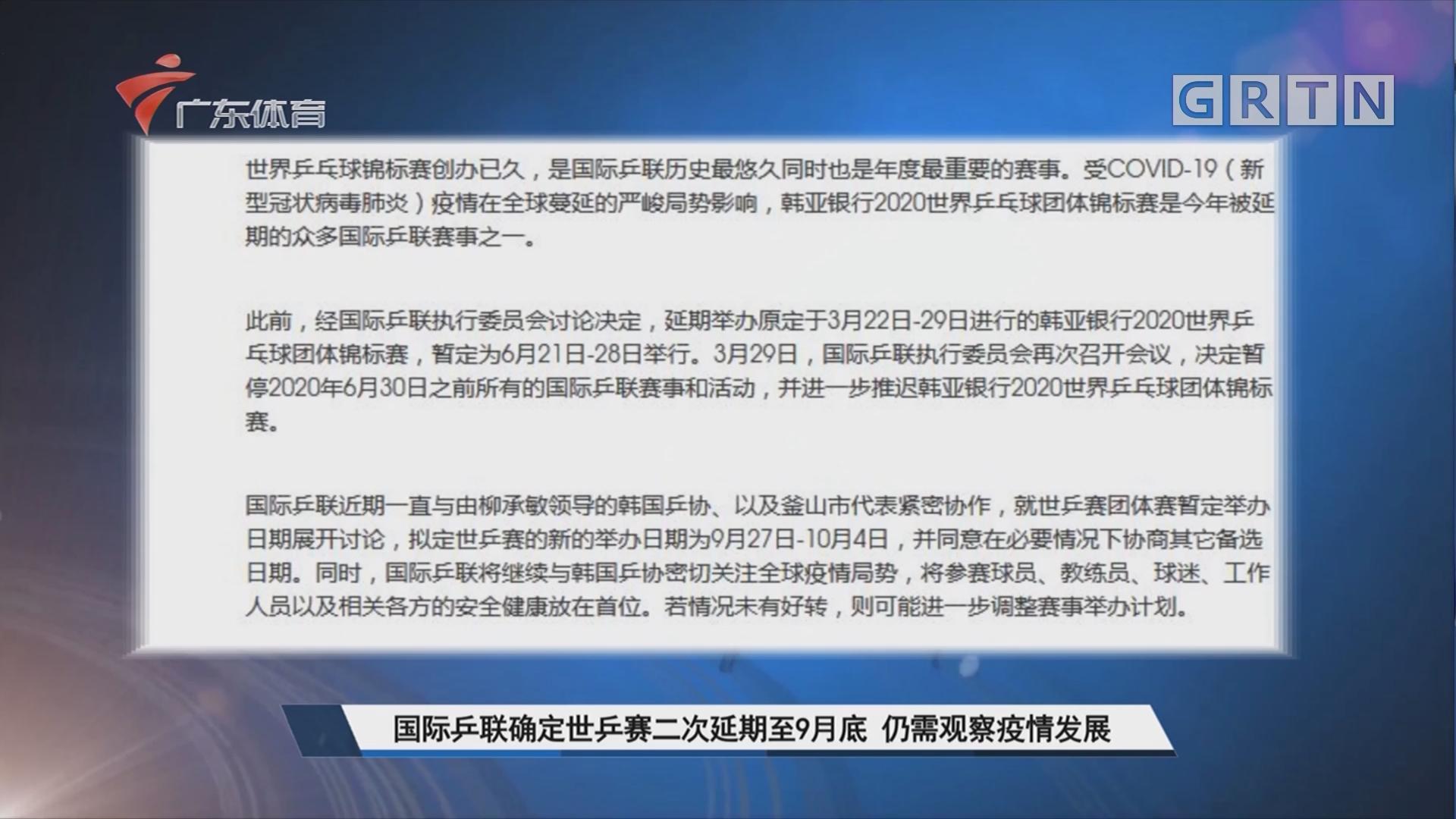 国际乒联确定世乒赛二次延期至9月底 仍需观察疫情发展