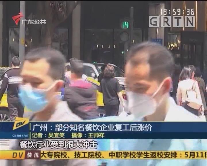 (DV現場)廣州:部分知名餐飲企業復工后漲價