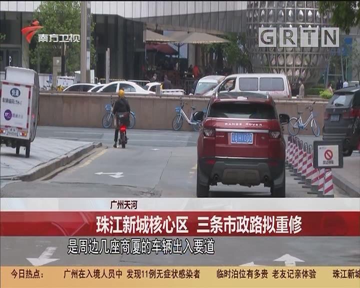 广州天河 珠江新城核心区 三条市政路拟重修