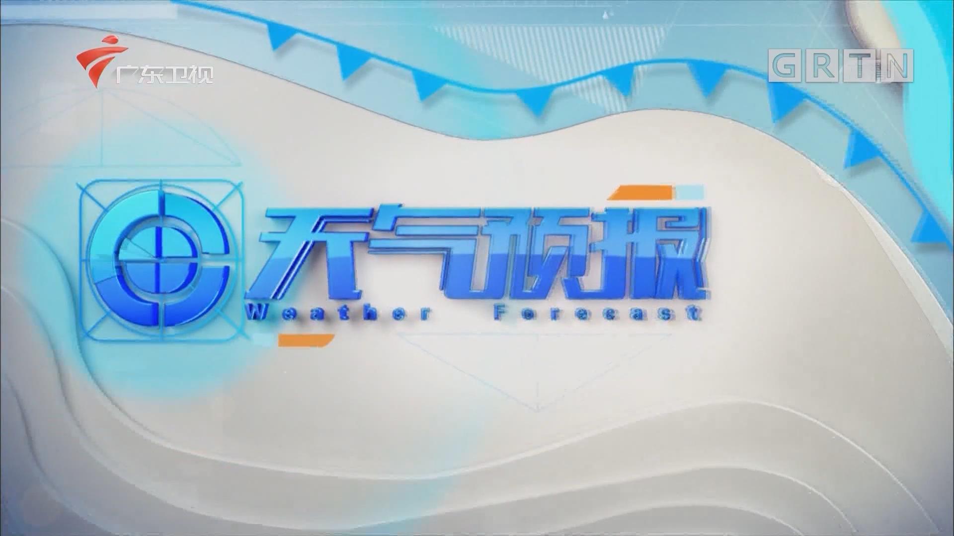 [HD][2020-04-03]广东天气预报