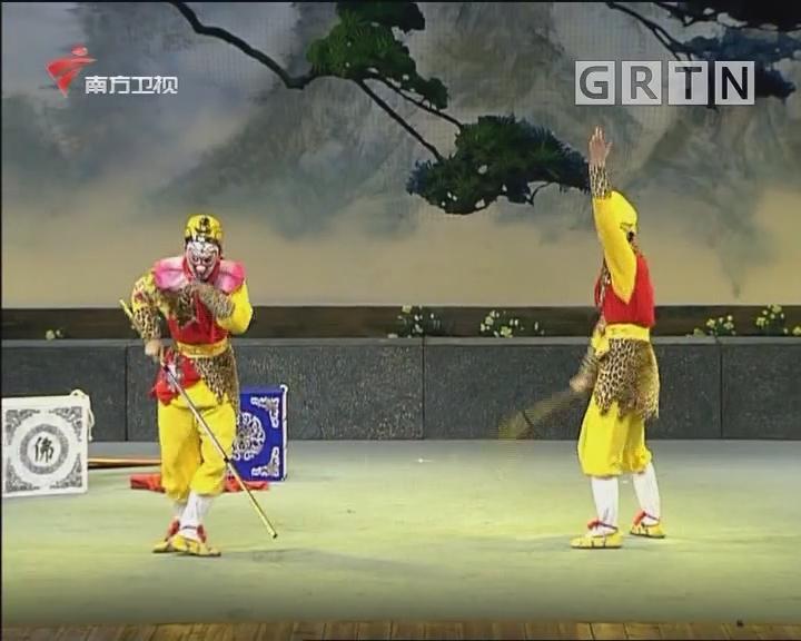 [2020-04-28]粤唱粤好戏:真假美猴王