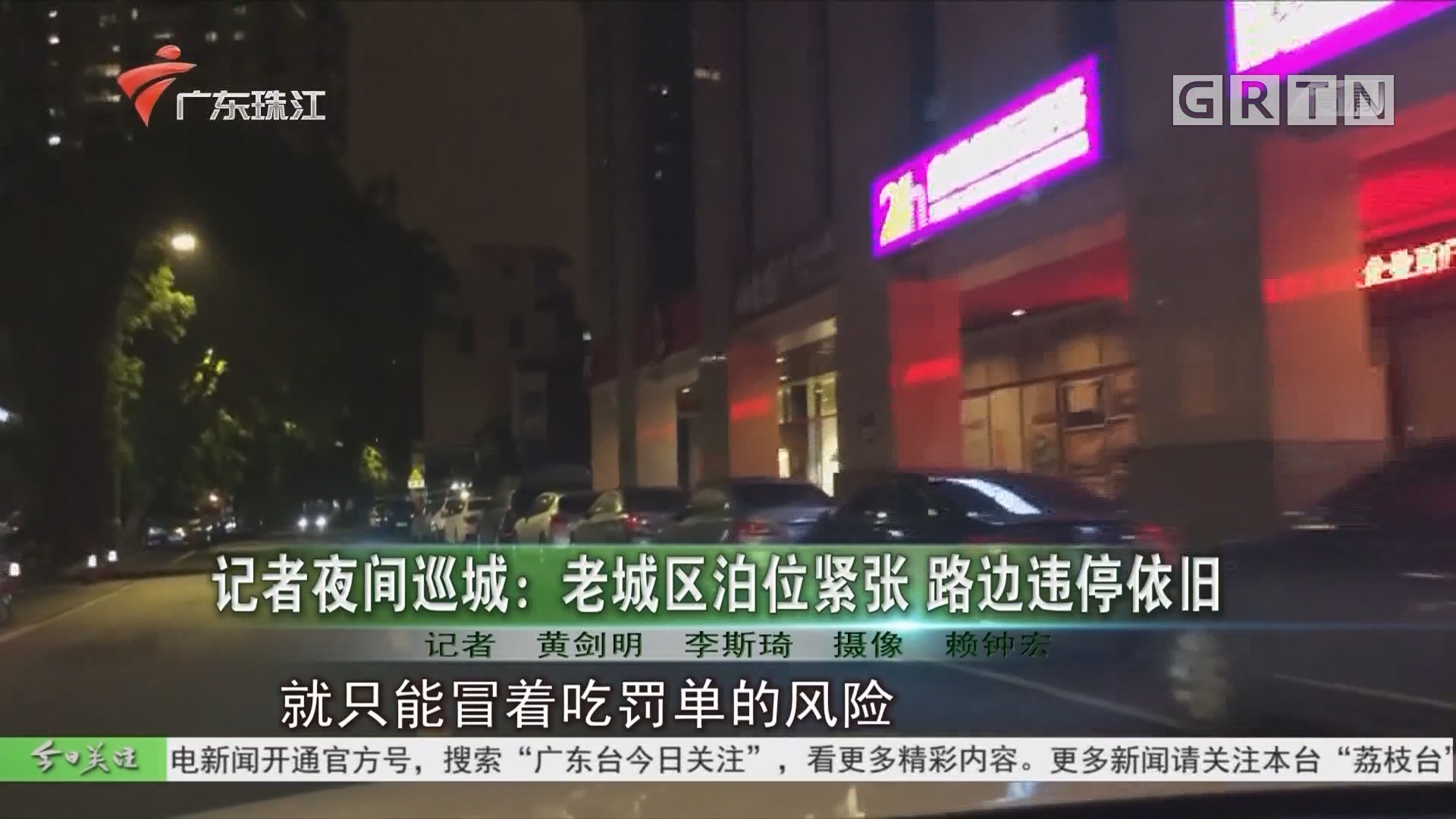记者夜间巡城:老城区泊位紧张 路边违停依旧