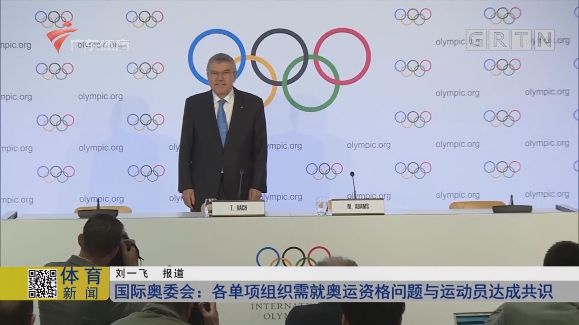 国际奥委会:各单项组织需就奥运资格问题与运动员达成共识