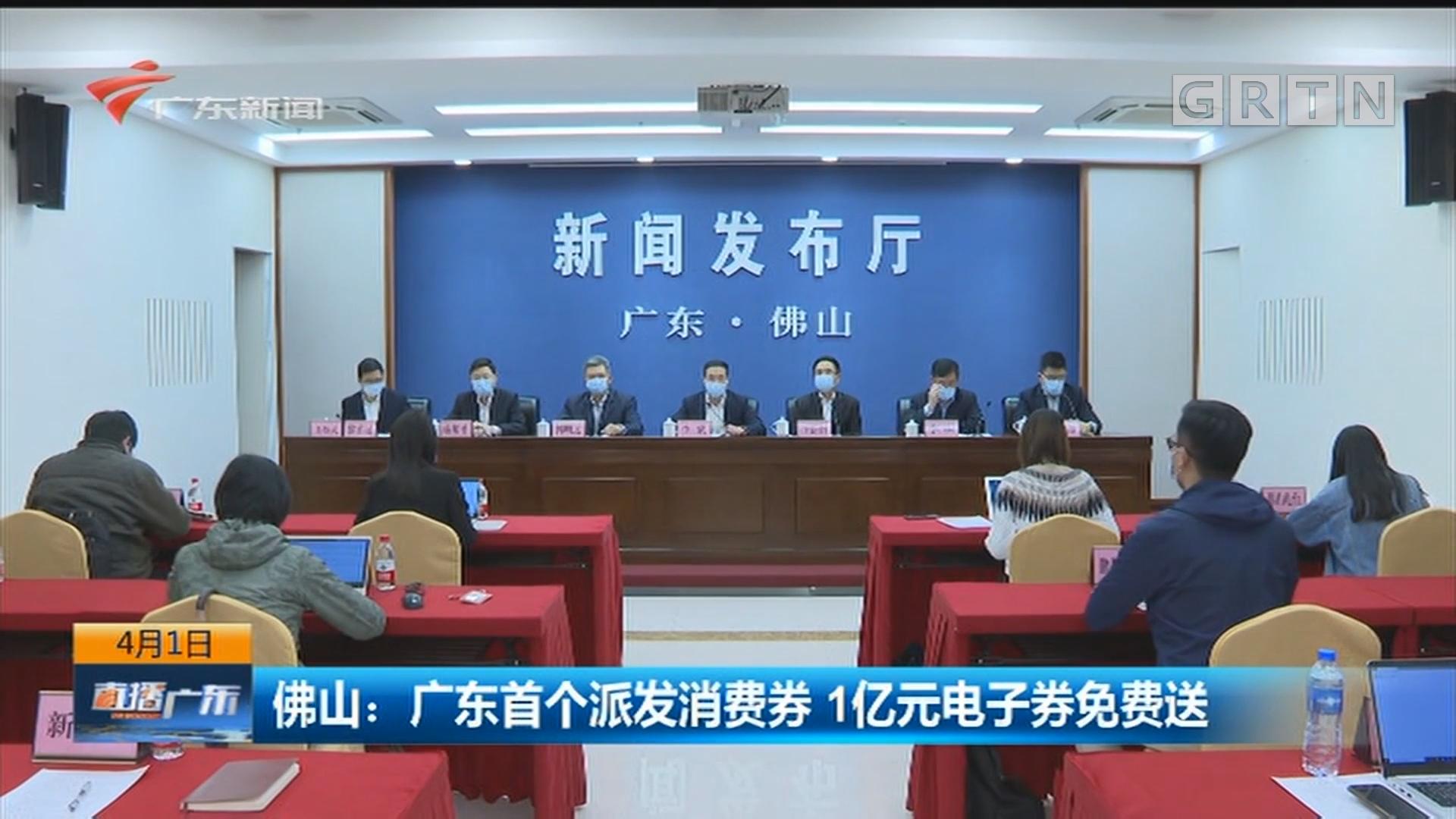 佛山:广东首个派发消费券 1亿元电子券免费送