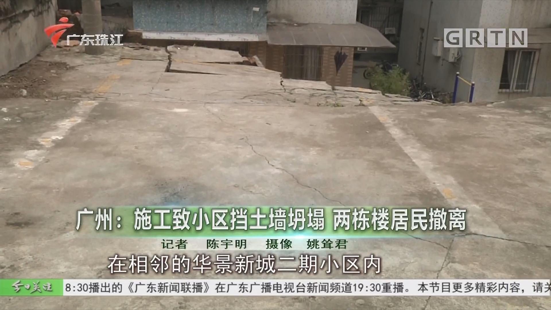 广州:施工致小区挡土墙坍塌 两栋楼居民撤离