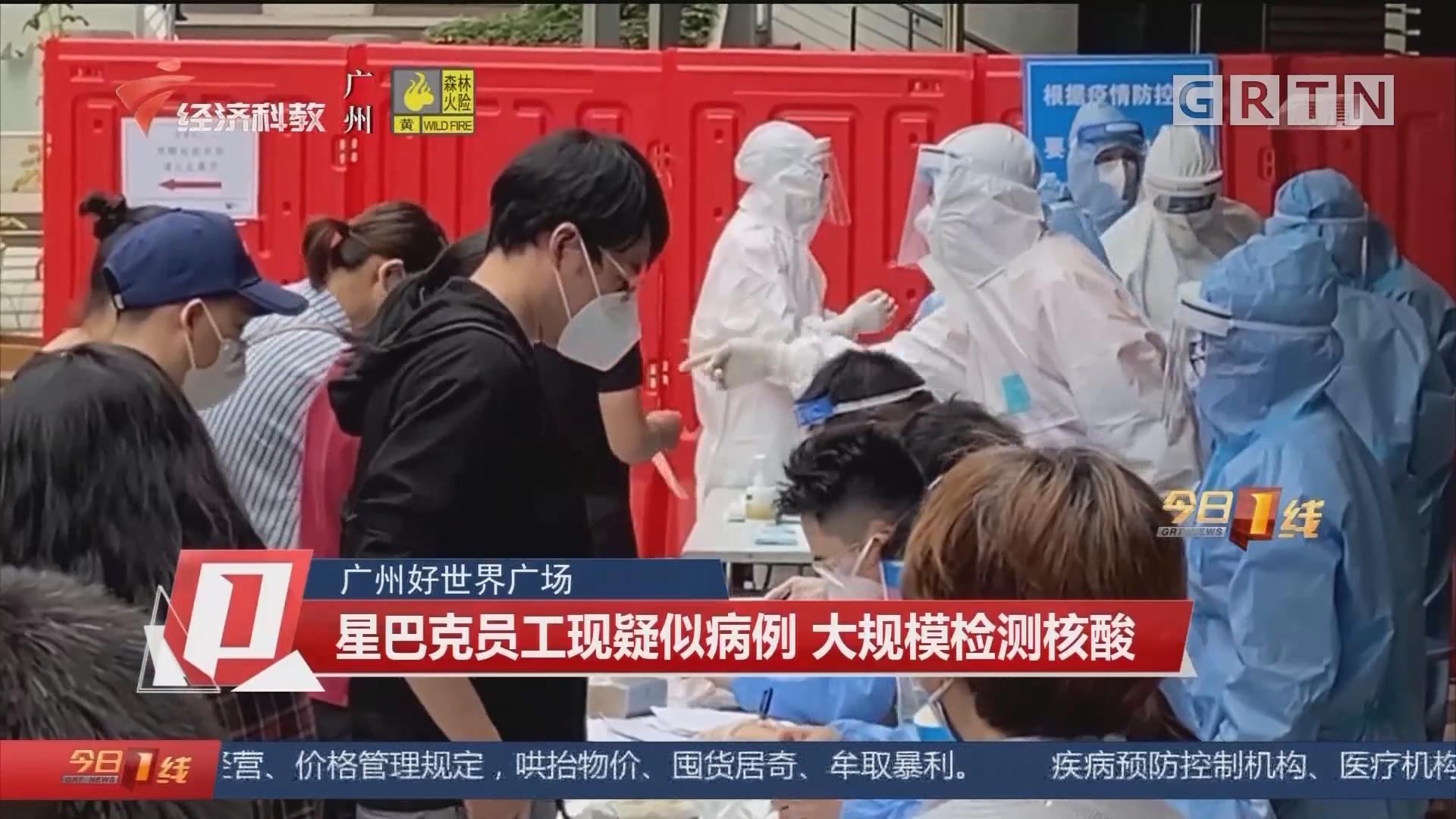 广州好世界广场 星巴克员工现疑似病例 大规模检测核酸