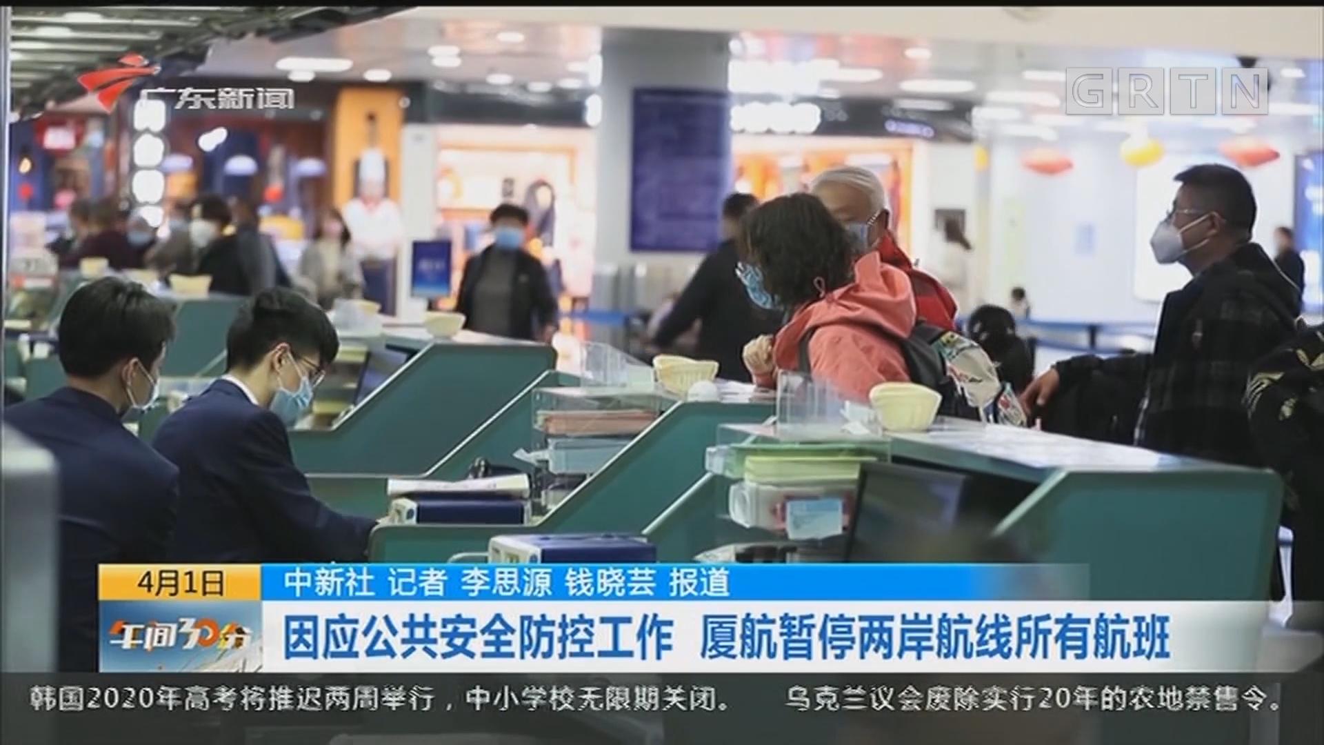 中新社:因应公共安全防控工作 厦航暂停两岸航线所有航班