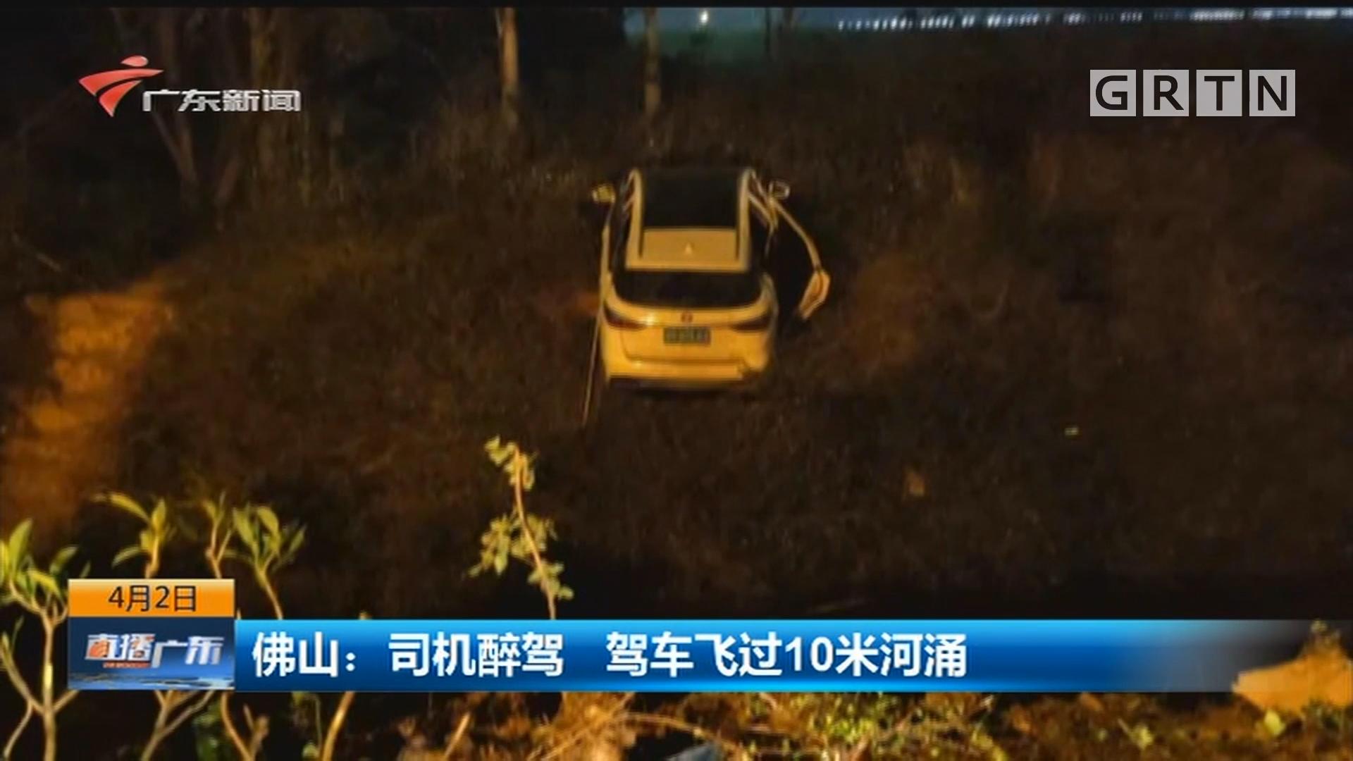 佛山:司機醉駕 駕車飛過10米河涌