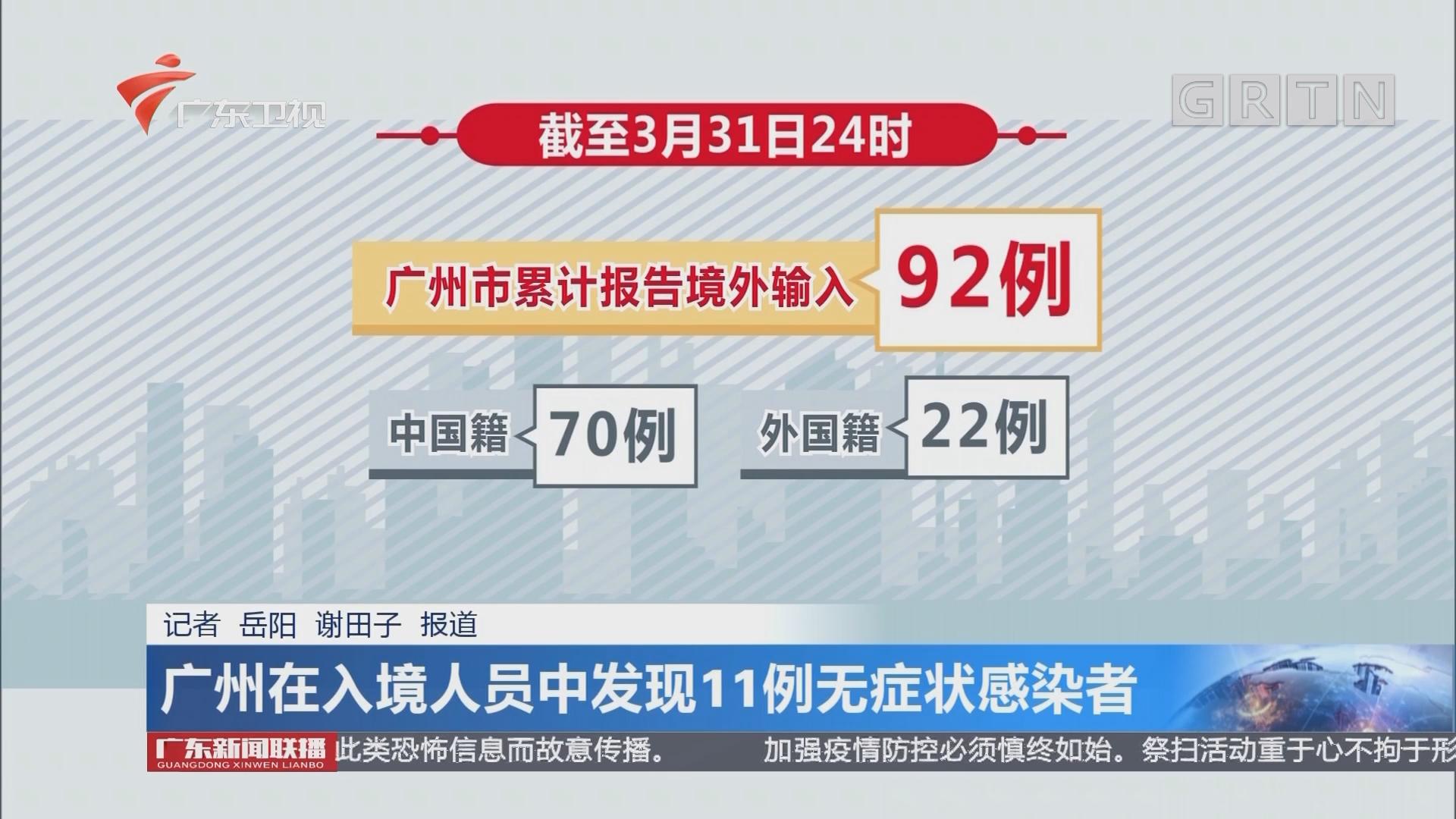 广州在入境人员中发现11例无症状感染者