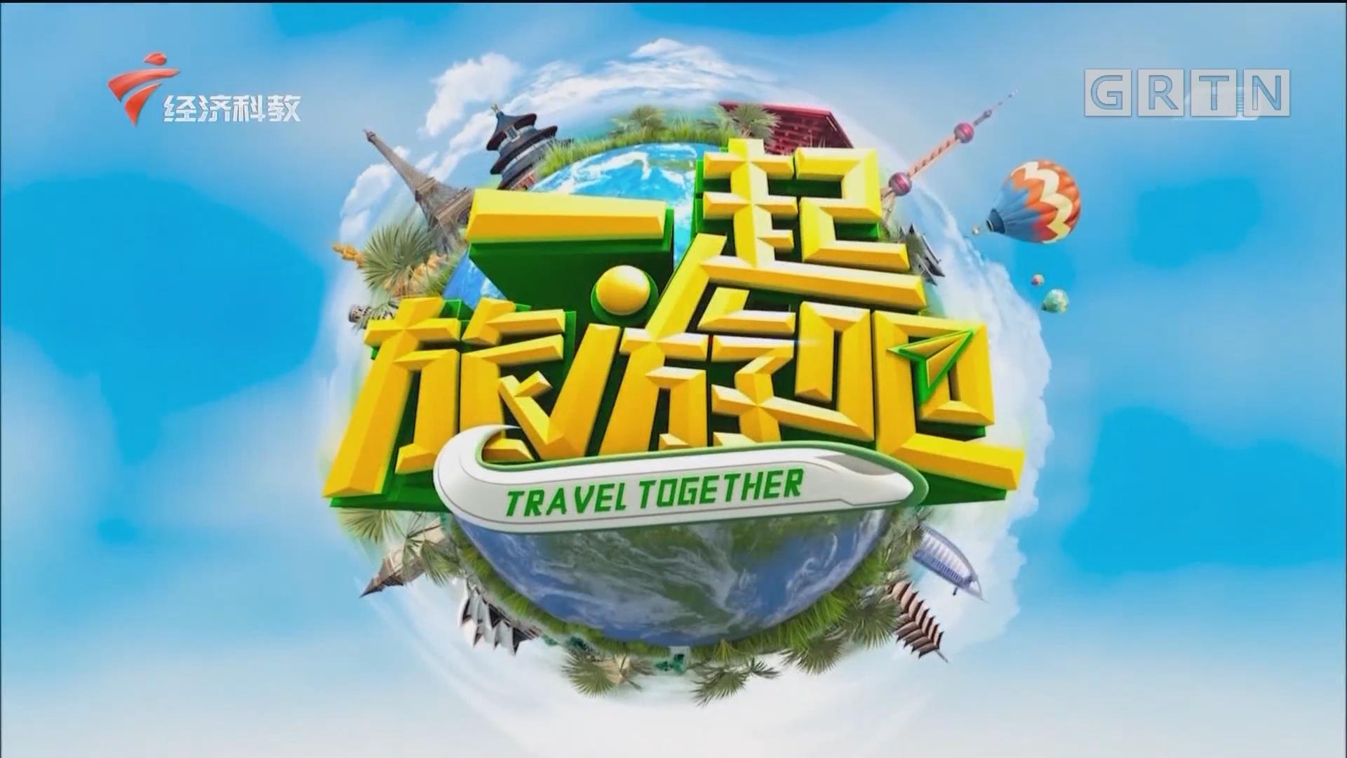 [HD][2020-04-26]一起旅游吧