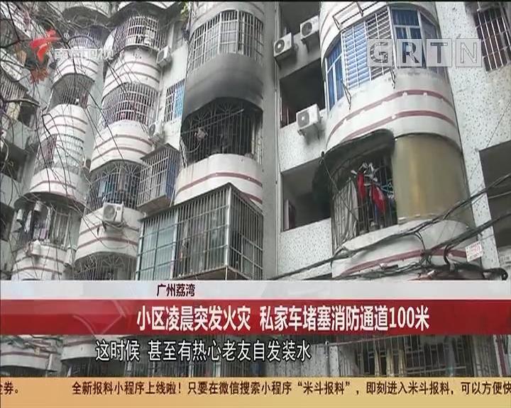 广州荔湾 小区凌晨突发火灾 私家车堵塞消防通道100米