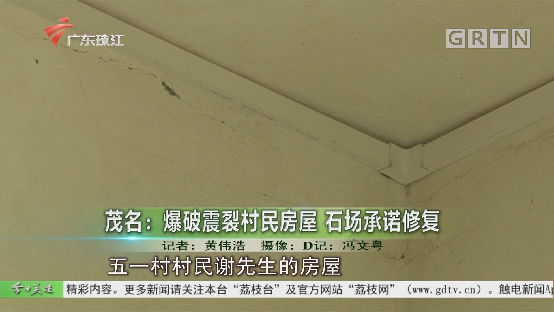 茂名:爆破震裂村民房屋 石场承诺修复