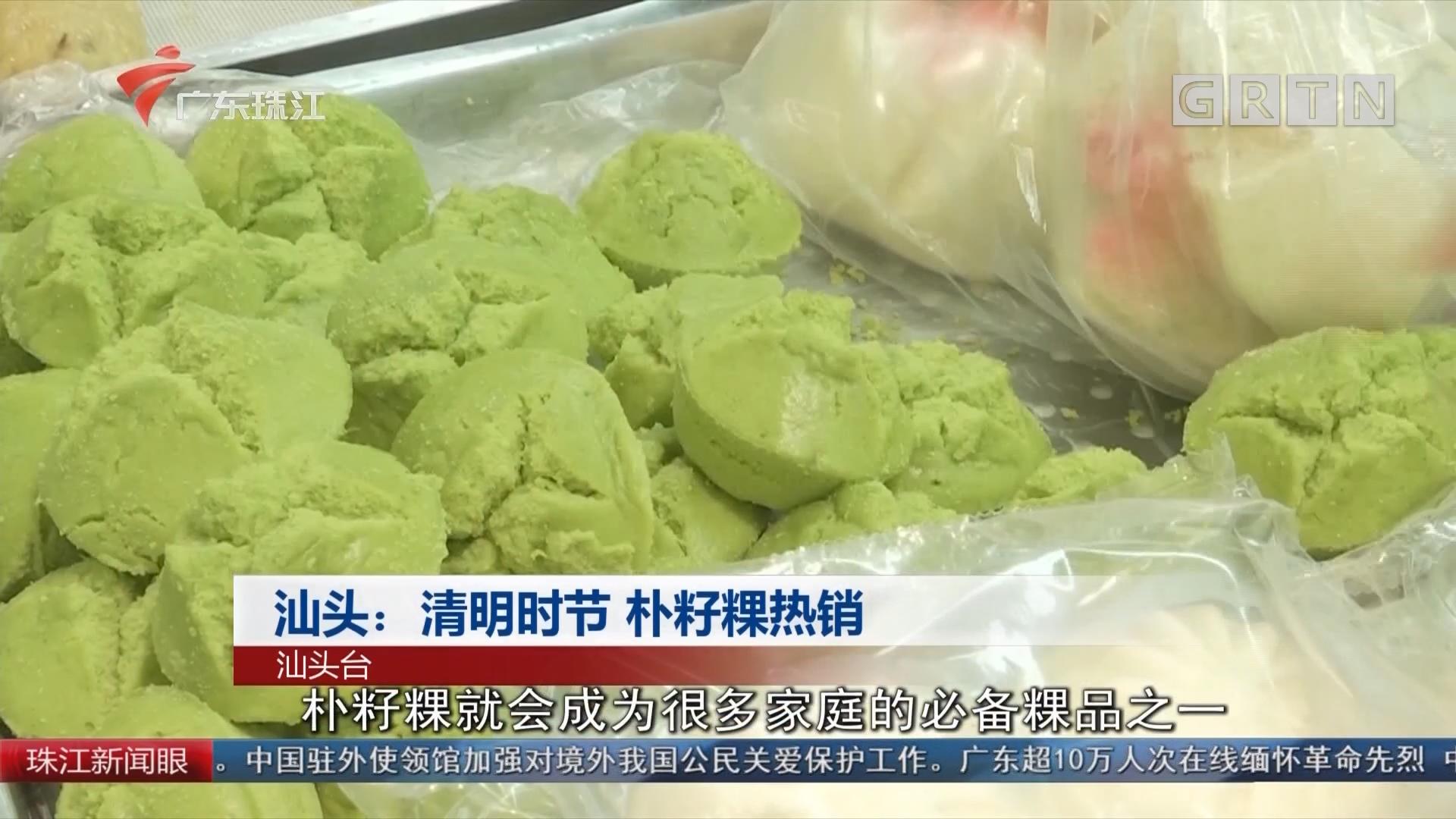 汕头:清明时节 朴籽粿热销