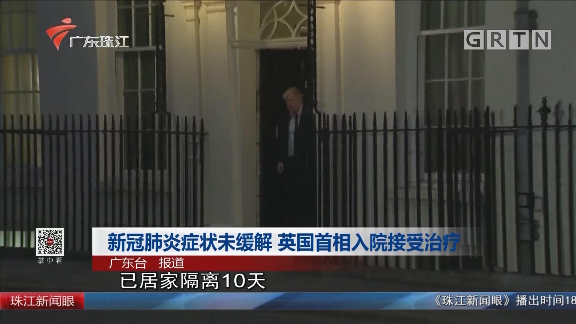 新冠肺炎症状未缓解 英国首相入院接受治疗