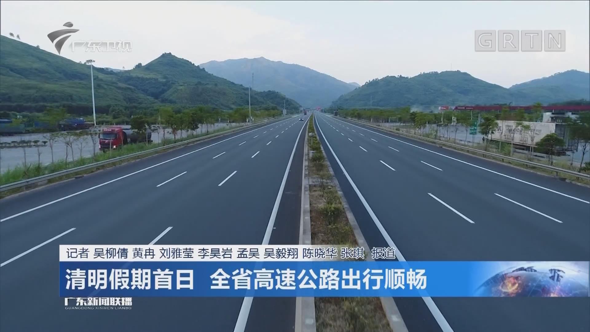 清明假期首日 全省高速公路出行顺畅