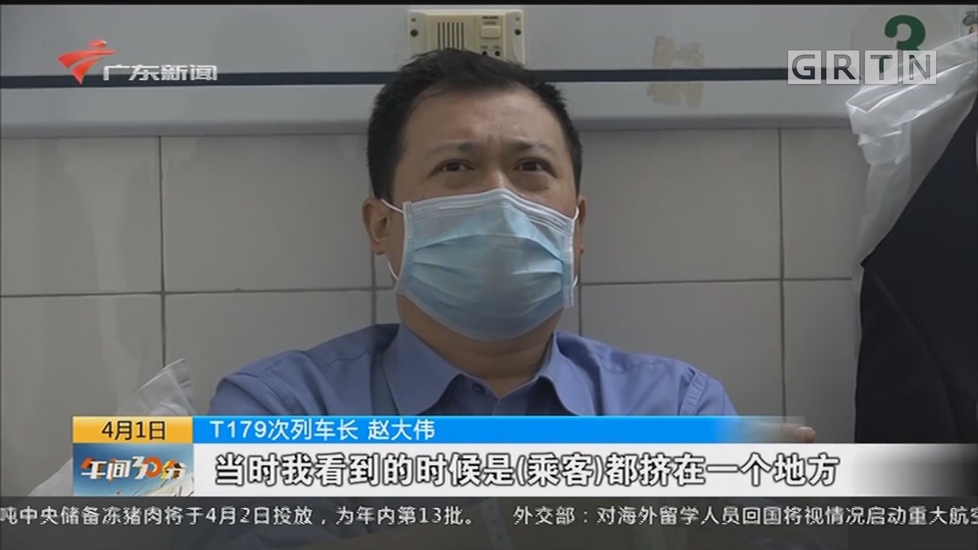 中新社 T179次列车长忆殉职乘警:最后一次见他时正在执行任务