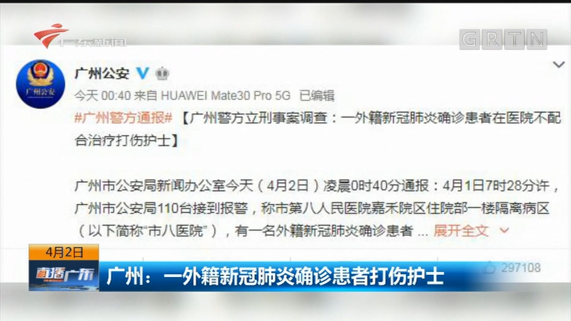 广州:一外籍新冠肺炎确诊患者打伤护士